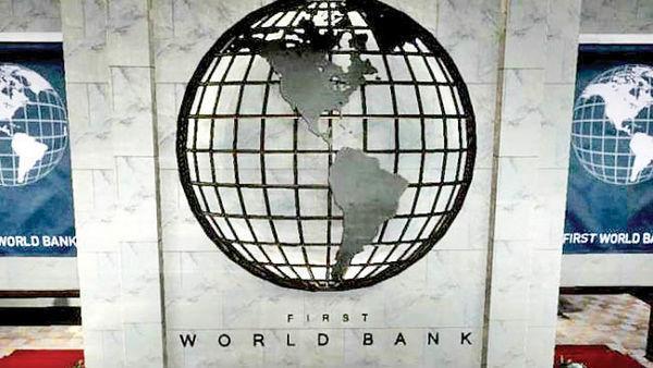 در چشم انداز مالی بانک جهانی برای سال 2020 منتشر شد؛ میزان رشد مالی ایران، عربستان، ترکیه و...