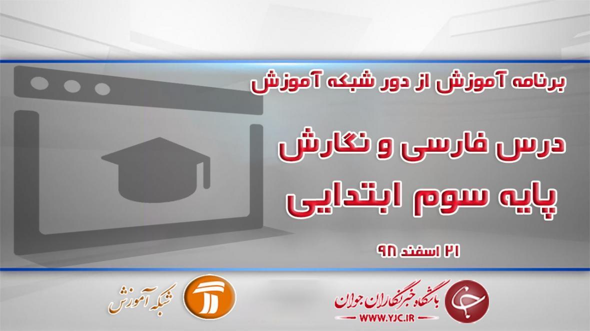 دانلود فیلم کلاس فارسی و نگارش پایه سوم ابتدایی در شبکه آموزش مورخ 21 اسفند