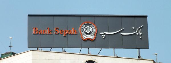 ادغام بانک های نظامی در بانک سپه