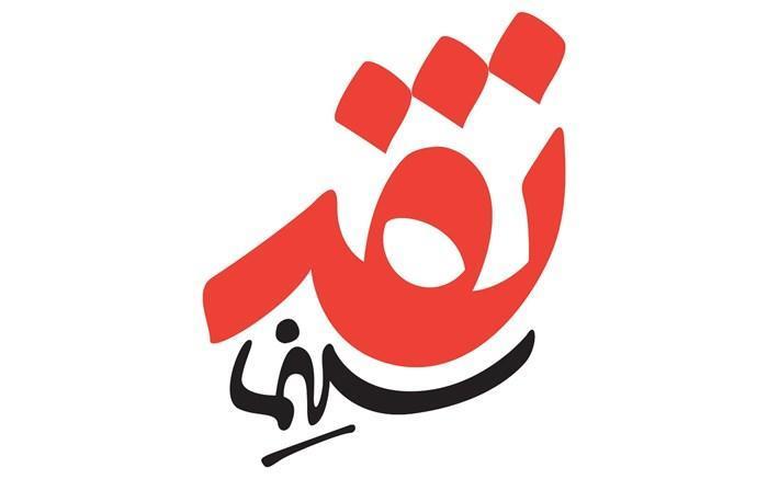 آثار مجید مجیدی زیر ذره بین نقد سینما