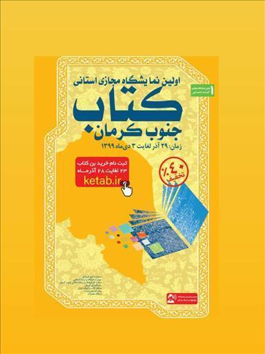 تمدید مهلت ثبتنام حضور در نمایشگاه مجازی کتاب جنوب کرمان