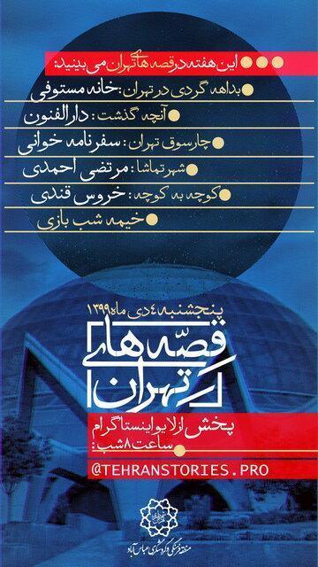 روایتی متفاوت از تهران و قصه هایش برای روزهای کرونا و قرنطینه