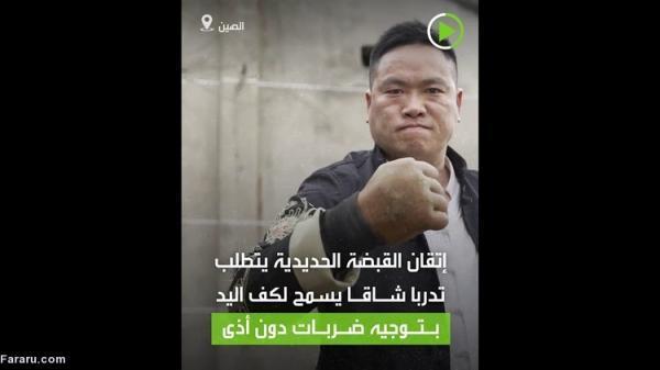 (ویدئو) دست آهنین یک مرد!