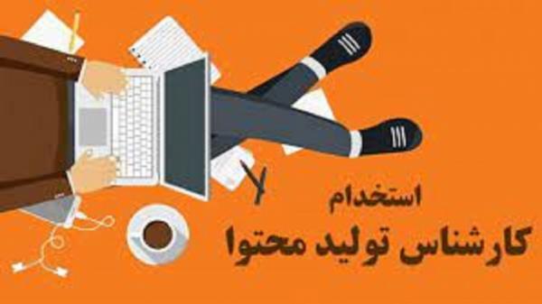 استخدام کارشناس تولید محتوا در تهران