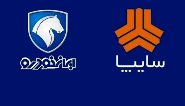 جدیدترین قیمت محصولات سایپا و ایران خودرو در 5 اردیبهشت 1400