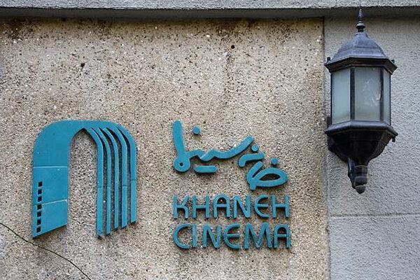 استعفای نایب رییس هیات مدیره خانه سینما